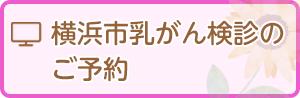 横浜市乳がん検診のご予約