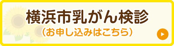 横浜市乳がん検診
