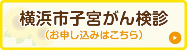 横浜市子宮がん検診