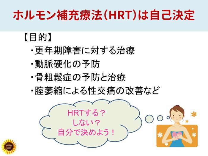 ホルモン補充療法(HRT)は自己決定