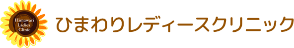 ホルモン補充療法(HRT)横浜市都筑区の婦人科「ひまわりレディースクリニック」