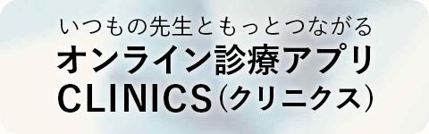 オンライン診療アプリ  CLINICS (クリニクス)
